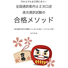 Super PASSING METHOD for Japan National Government Licensed Guide Interpreter Secondary Oral Exam Consecutive Interpretation Test: Multilingual A secret ... just a composition test (Japanese Edition)