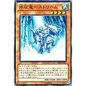 遊戯王カード 【水征竜?ストリーム】 PR03-JP002