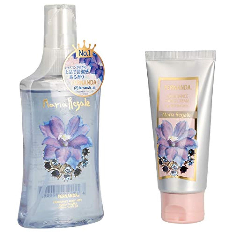 交換可能開始ダウン【Amazon.co.jp限定】 FERNANDA(フェルナンダ) Hand Cream & Body Mist SET Maria Regale(ハンド クリーム & ボディミストセット マリアリゲル) 50g+100ml