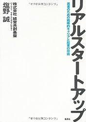 リアルスタートアップ ~若者のための戦略的キャリアと起業の技術~