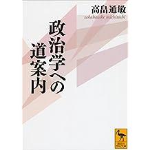 政治学への道案内 (講談社学術文庫)