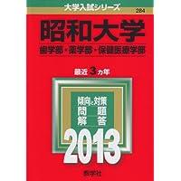昭和大学(歯学部・薬学部・保健医療学部) (2013年版 大学入試シリーズ)
