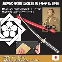【まとめ 4セット】 ニッケン刃物 名刀ペーパーナイフ 坂本龍馬(陸奥守吉行)モデル 811563