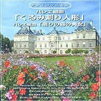 【まとめ 5セット】 ストコフスキー チャイコフスキー:くるみ割り人形、眠りの森の美女 ハイライツ CD