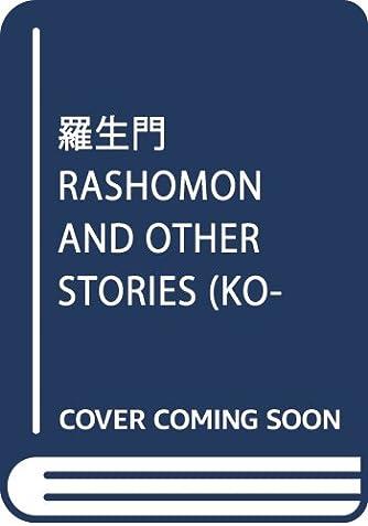 羅生門・鼻・蜘蛛の糸 芥川龍之介短編集 Rashomon, The Nose, The Spider Thread and Other Stories (KODANSHA ENGLISH LIBRARY)