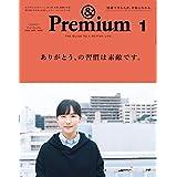 &Premium(アンド プレミアム) 2020年 1月号 [ありがとう、の習慣は素敵です。]