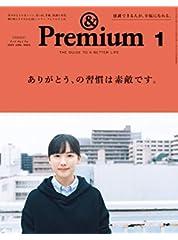 &Premium(アンド プレミアム) 2020年1月号