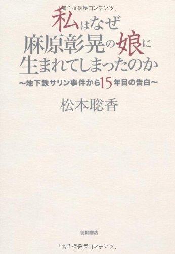 私はなぜ麻原彰晃の娘に生まれてしまったのか ~地下鉄サリン事件から15年目の告白~ -