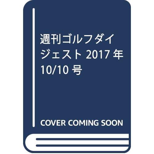週刊ゴルフダイジェスト 2017年 10/10 号 [雑誌]