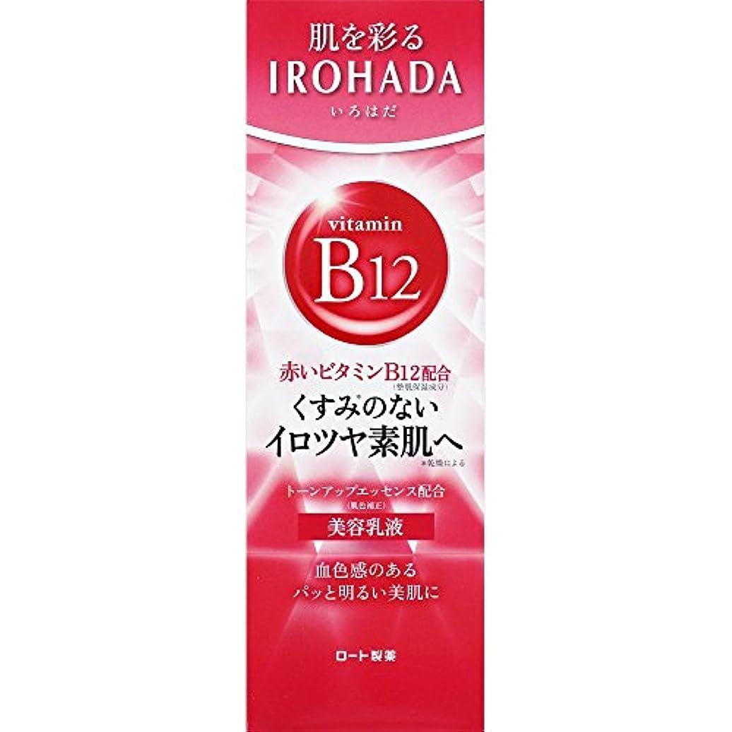 百科事典並外れたふさわしいロート製薬 いろはだ (IROHADA) 赤いビタミンB12×スクワラン配合 美容乳液 110g