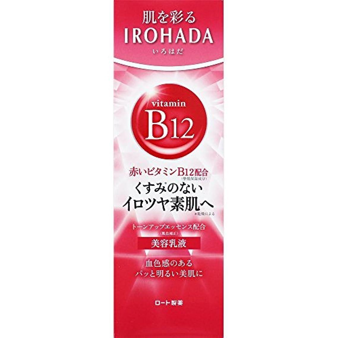 納得させる明らかにブラストロート製薬 いろはだ (IROHADA) 赤いビタミンB12×スクワラン配合 美容乳液 110g