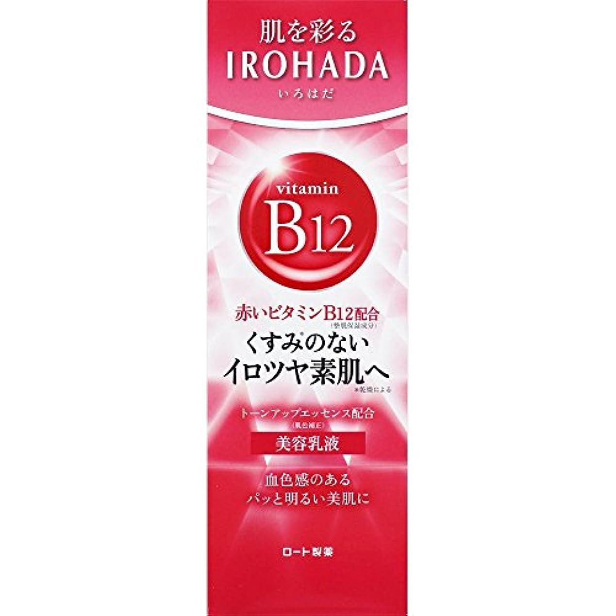かなりステートメント許可ロート製薬 いろはだ (IROHADA) 赤いビタミンB12×スクワラン配合 美容乳液 110g