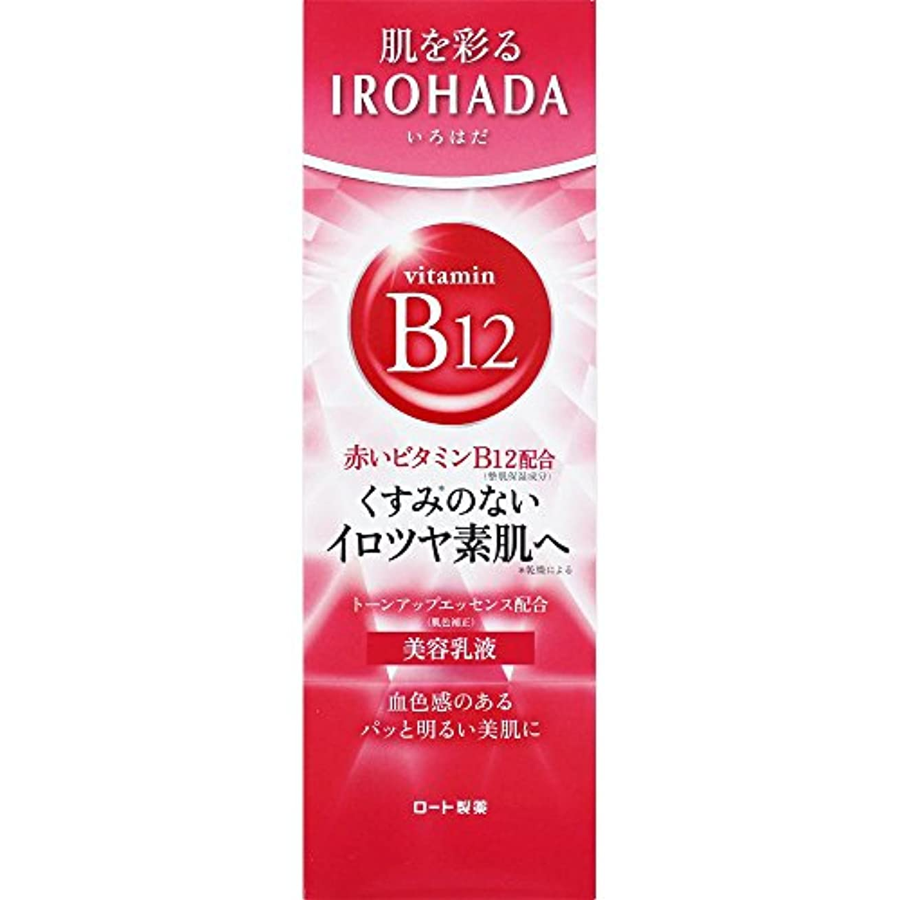 サポートミント社会科ロート製薬 いろはだ (IROHADA) 赤いビタミンB12×スクワラン配合 美容乳液 110g
