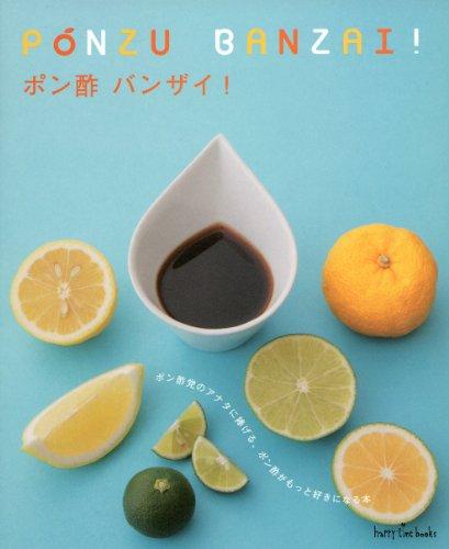 ポン酢バンザイ!―ポン酢党のアナタに捧げる、ポン酢がもっと好きになる本 (ハッピィタイムブックス)の詳細を見る