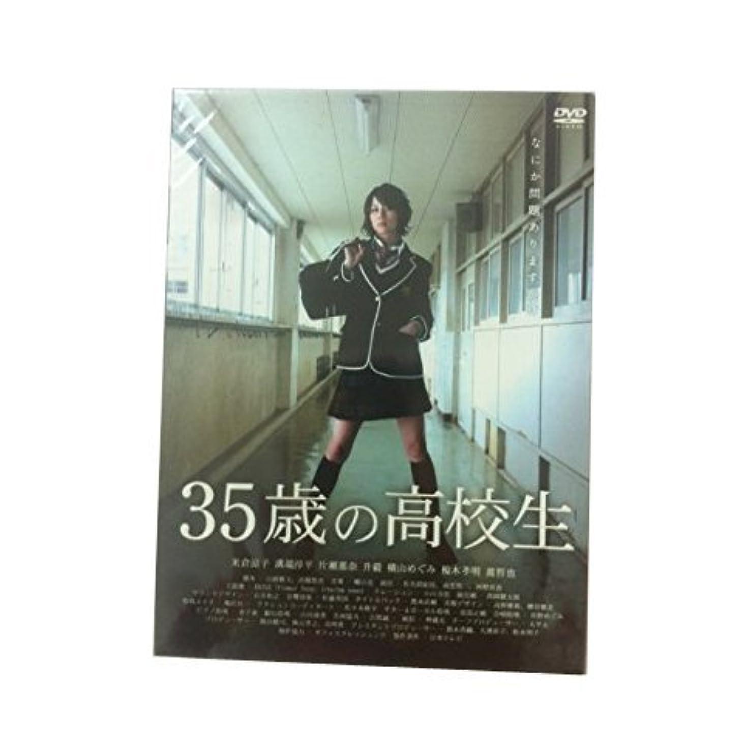 召喚する侵入鉛筆35歳の高校生 (2013)