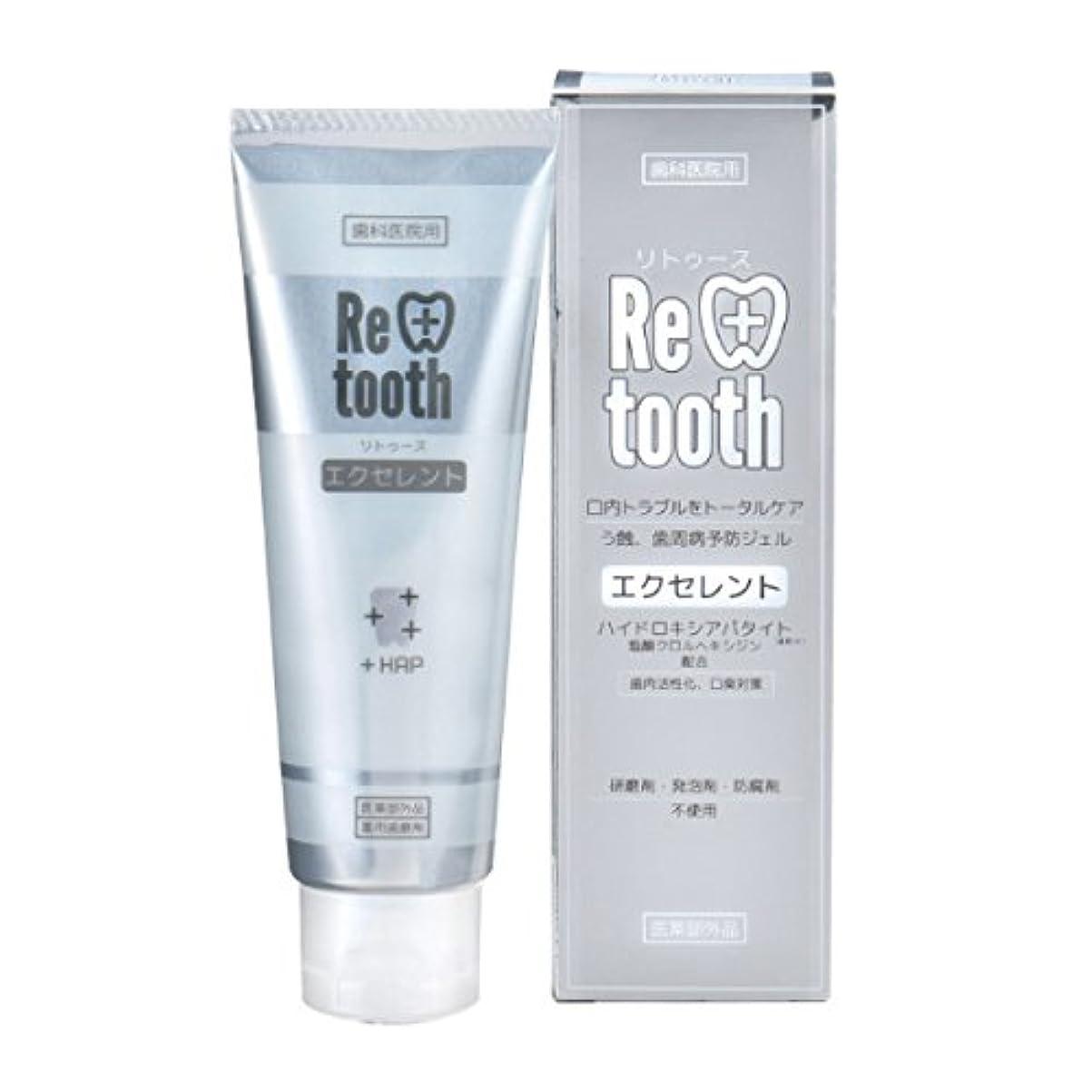 Retooth(リトゥース) 歯科医が監修した歯磨きジェル エクセレント 75g【医薬部外品】