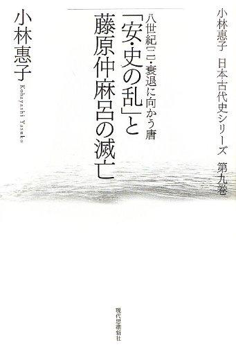 「安・史の乱」と藤原仲麻呂の滅亡―八世紀〈2〉衰退に向かう唐 (日本古代史シリーズ)