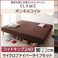 脚付きマットレスベッド ワイドキング240 マイクロファイバータイプボックスシーツセット[ELAMS]ボンネルコイル モスグリーン 脚22cm 家族を繋ぐ大型 エラムス