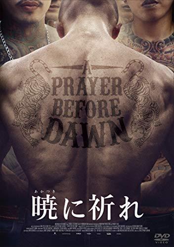 暁に祈れ [DVD]