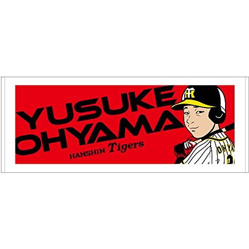 阪神 タイガース グッズ プレーヤーズネーム フェイスタオル 大山 背番号3 2018