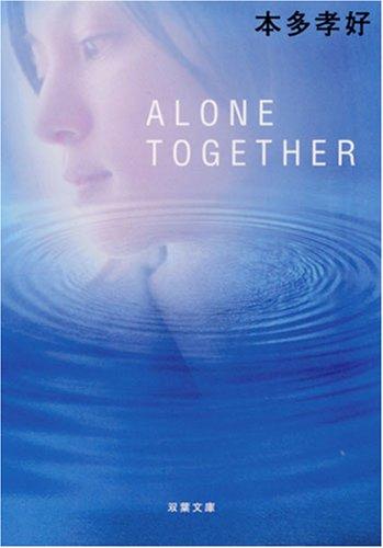 ALONE TOGETHER (双葉文庫)