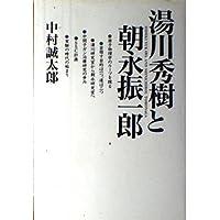 湯川秀樹と朝永振一郎
