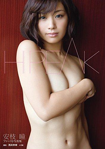 安枝 瞳1st写真集『H PEAK』