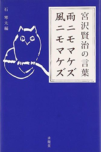 雨ニモマケズ 風ニモマケズ―宮沢賢治の言葉 (「生きる言葉」シリーズ)の詳細を見る