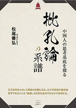 [松尾 善弘]の批孔論の系譜:中国人の思考基底を探る(22世紀アート)