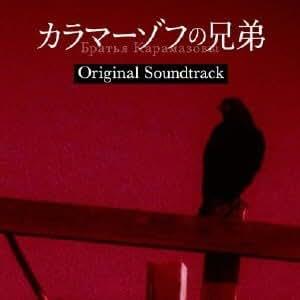 フジテレビ系ドラマ「カラマーゾフの兄弟」オリジナルサウンドトラック