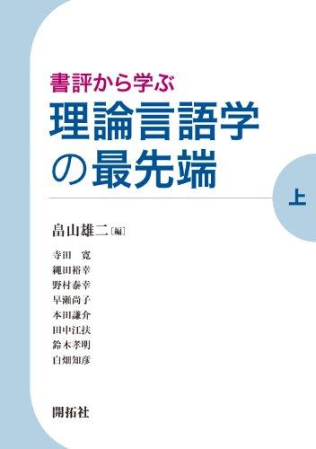 [画像:書評から学ぶ 理論言語学の最先端 (上)]