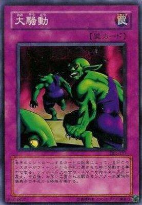 遊戯王/第3期/DUELIST LEGACY Volume.1/DL1-117 大騒動