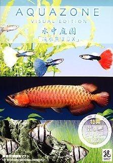Aquazone Visual Edition 水中庭園 「淡水魚Box」