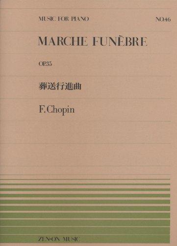 ピアノピースー046 葬送行進曲/ショパン (全音ピアノピース)