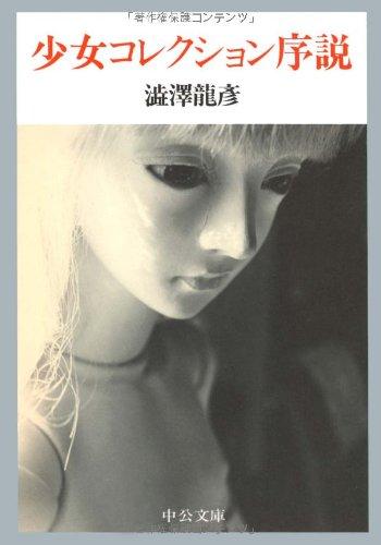 少女コレクション序説 (中公文庫)の詳細を見る