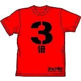 ガンダム 3倍 Tシャツ レッド : サイズ M