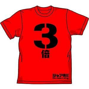 ガンダム 3倍 Tシャツ レッド : サイズ L
