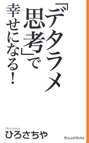「デタラメ思考」で幸せになる! (新書ヴィレッジブックス)の詳細を見る