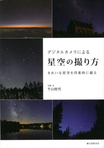 デジタルカメラによる星空の撮り方―きれいな星空を印象的に撮るの詳細を見る
