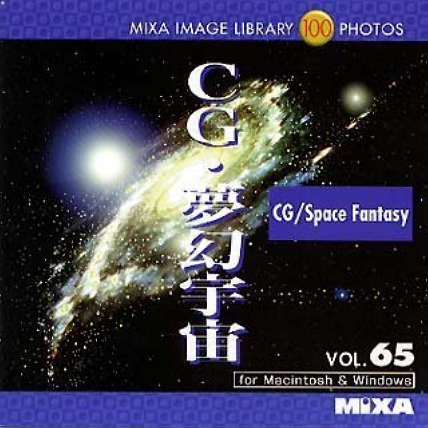 オーロックダウン辛なMIXA IMAGE LIBRARY Vol.65 CG?夢幻宇宙