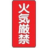 ユニット 危険物標識(縦型)火気厳禁・エコユニボード・600X300 83001