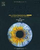 スパルトン臨床眼科学カラーアトラス 原著第3版