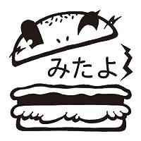 評価印 みんなのスタンプ 【みたよ】 10.ハンバーガー