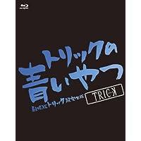 トリックの青いやつ-劇場版トリック超完全版Blu-ray BOX-