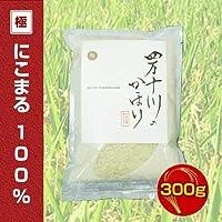 【平成30年度産】四万十川のかほり にこまる 精米 300g