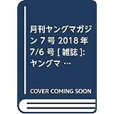 月刊ヤングマガジン 7号 2018年 7/6 号 [雑誌]: ヤングマガジン 増刊