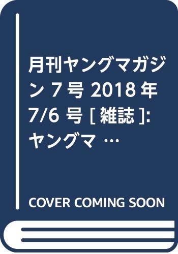 月刊ヤングマガジン 7号 2018年 7/6 号 [雑誌]:...