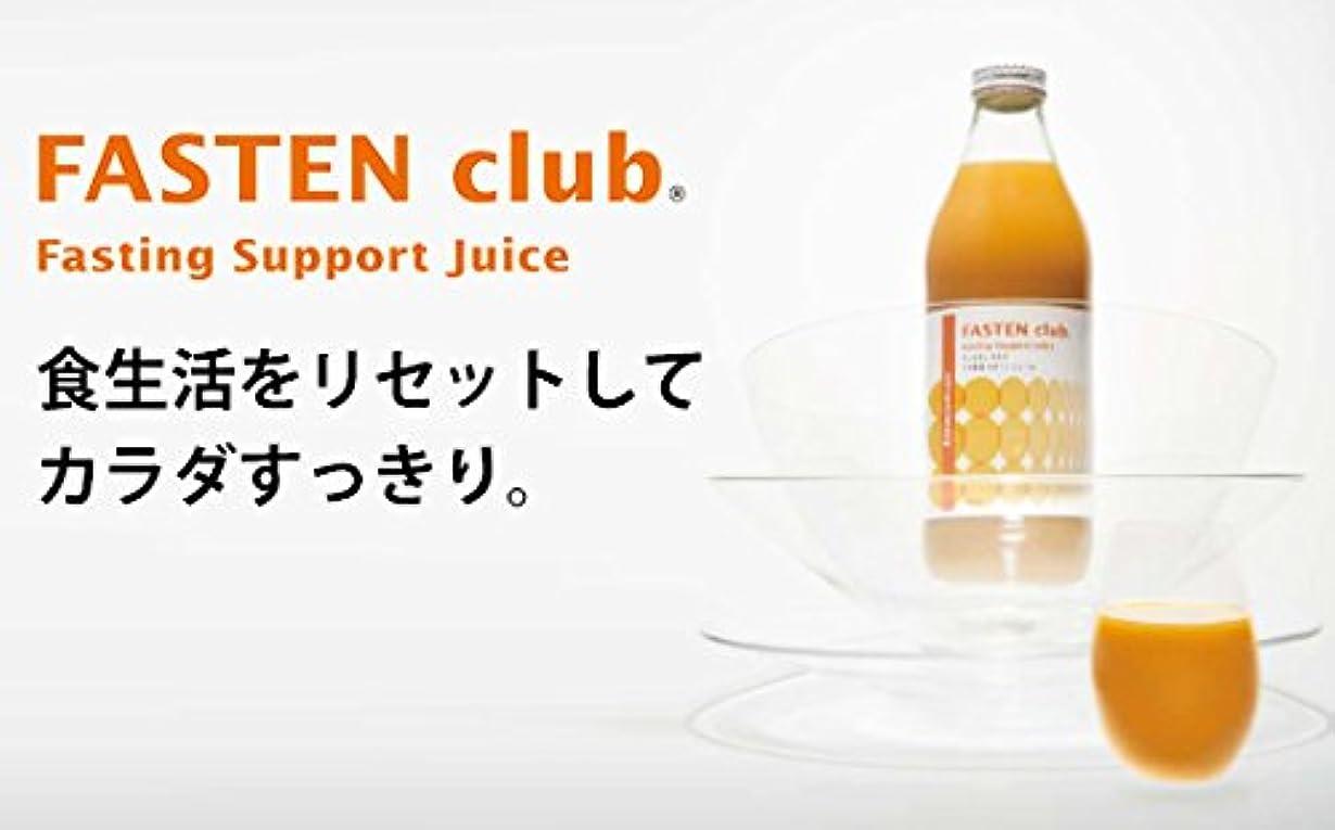 従事した甘い前に【最新版】イムダインファステンクラブ 1000ml【ジュースのみ】