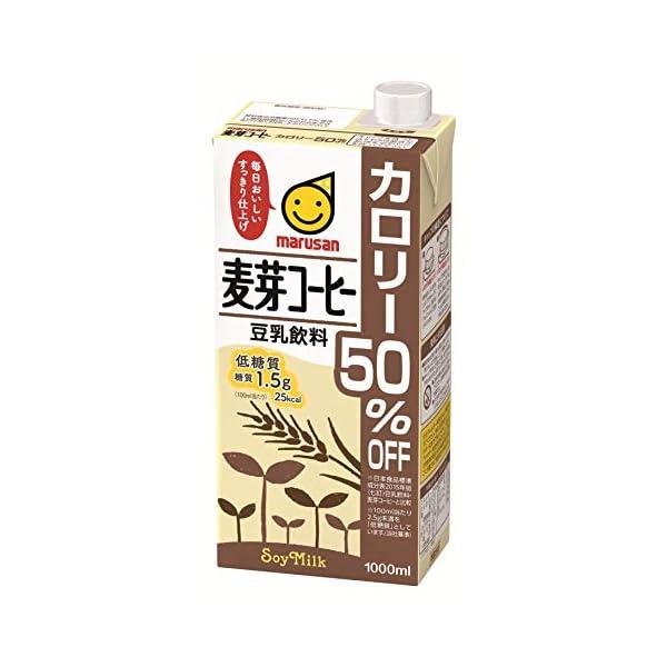 マルサン 豆乳飲料麦芽コーヒー カロリー50%...の紹介画像7