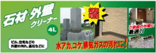友和 技シリーズ 石材外壁クリーナー 4L